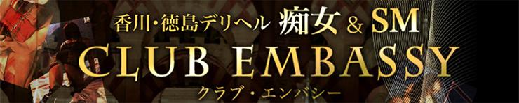 痴女&SM CLUB EMBASSY  (徳島店)(徳島市 SM)