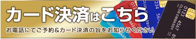痴女&SM CLUB EMBASSY  (高松店)