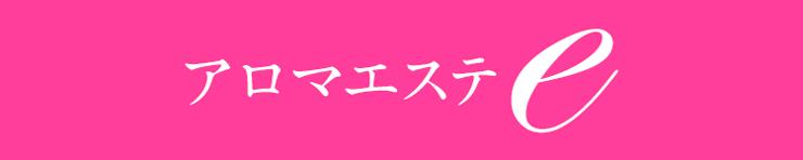 アロマ エステe(徳島市 エステ・性感(出張))
