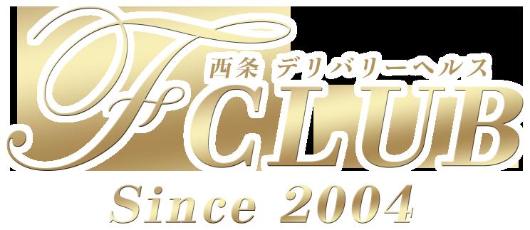 西条のデリヘルF CLUB (西条・新居浜)