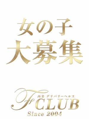 愛媛県 デリヘル F CLUB (西条・新居浜)
