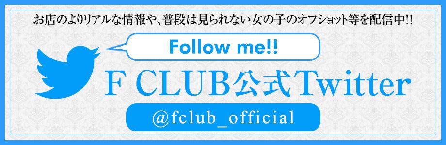 Twitter(PC)