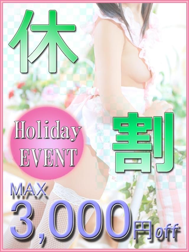 Holiday Event(【オススメ】フェアリー(香川最大級コスプレ専門店))