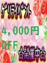 ゲリライベント4,000円OFF(【オススメ】フェアリー(香川最大級コスプレ専門店))