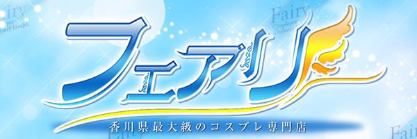 【オススメ】フェアリー(香川最大級コスプレ専門店)