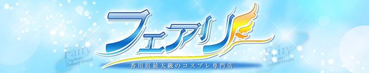 【オススメ】フェアリー(香川最大級コスプレ専門店)(高松 デリヘル)