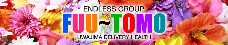 ENDLESSグループ FUU~TOMO(宇和島 デリヘル)