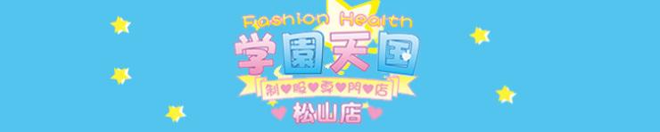 学園天国(松山 ファッションヘルス)
