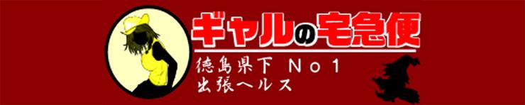 ギャルの宅急便(徳島市 デリヘル)