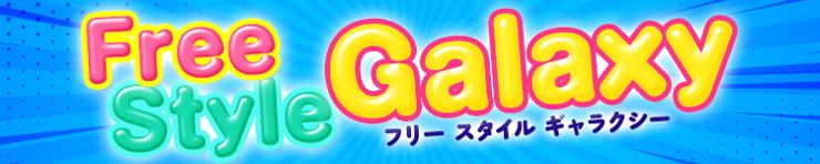 Free Style Galaxy (ギャラクシー)(徳島市 デリヘル)