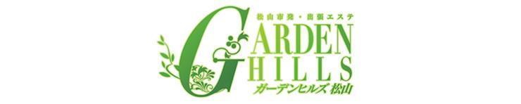アロマ性感エステ・ガーデンヒルズ松山(松山 エステ・性感(出張))