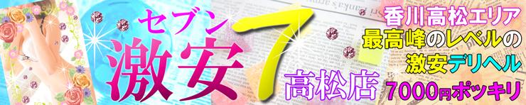 激安7(セブン)高松店(高松 デリヘル)