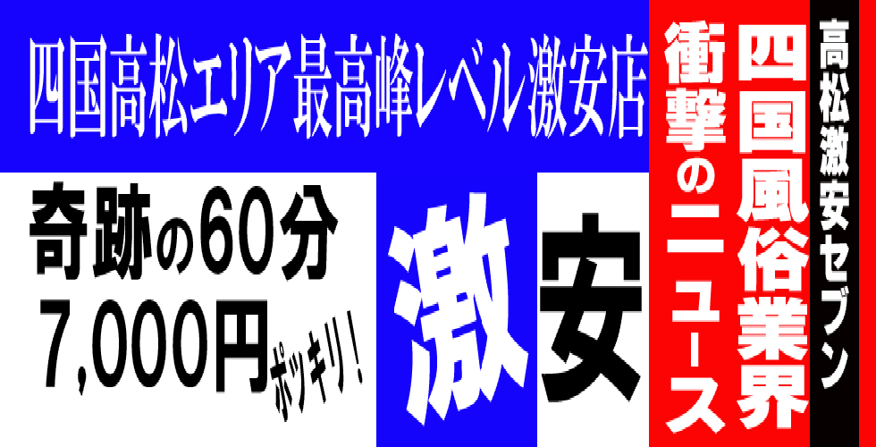 激安7(セブン)高松店(高松デリヘル)