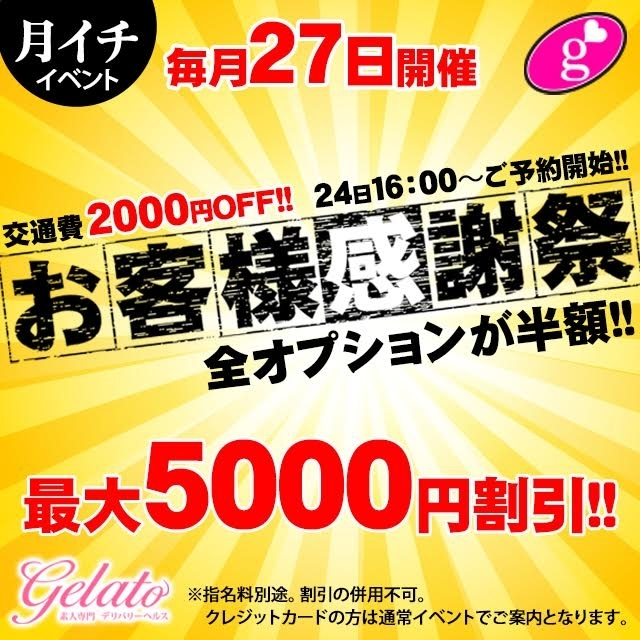【お客様感謝祭】27日開催(gelato(ジェラート))