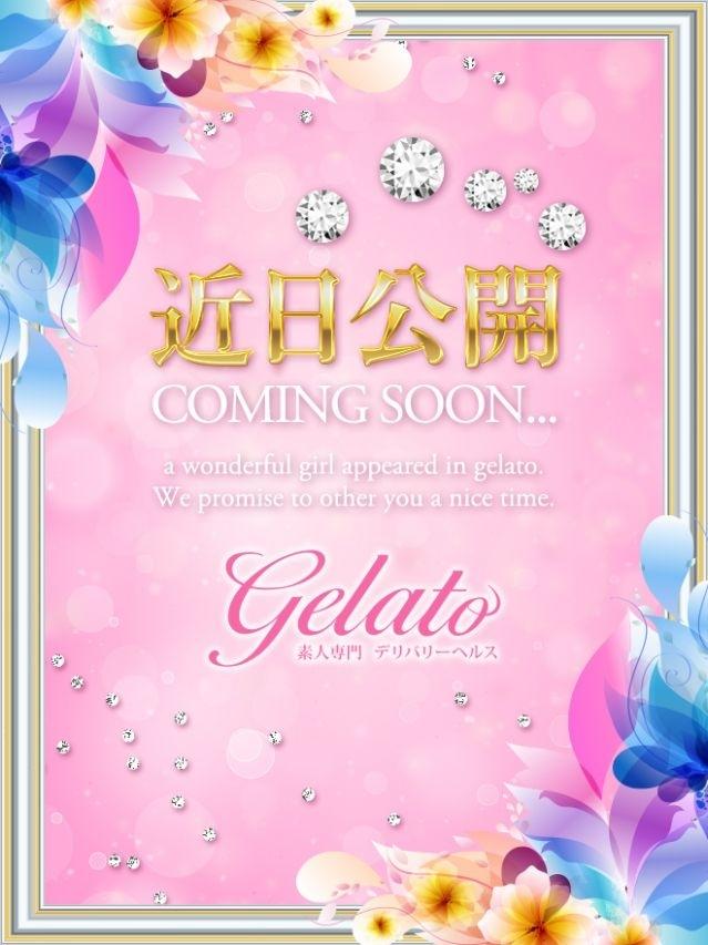 しおり(gelato(ジェラート))