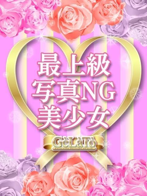 えりか(gelato(ジェラート))
