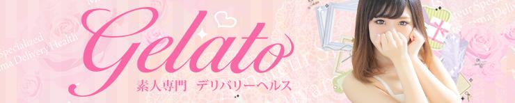 gelato(ジェラート)(松山 デリヘル)