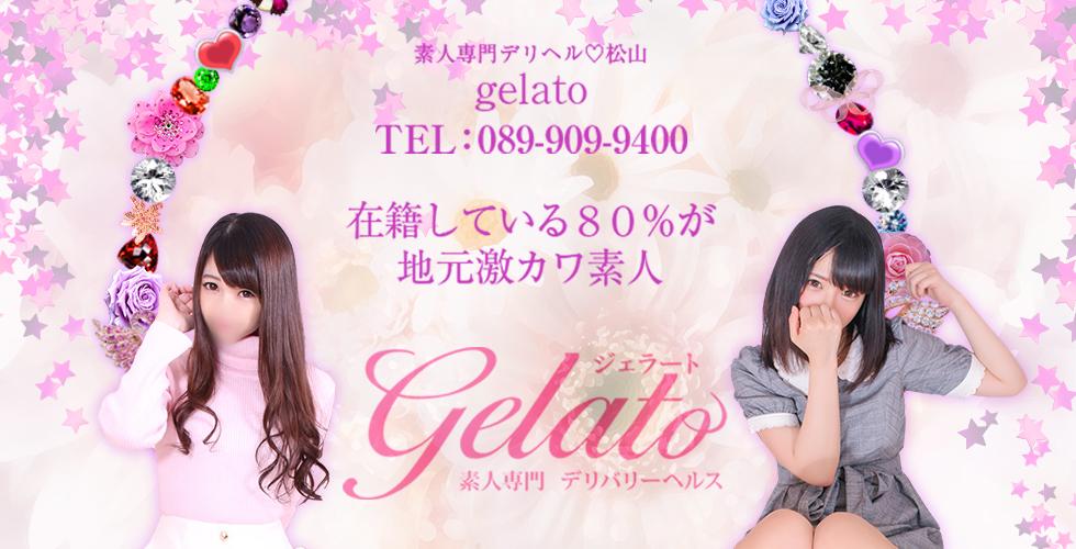 gelato(ジェラート)(松山デリヘル)
