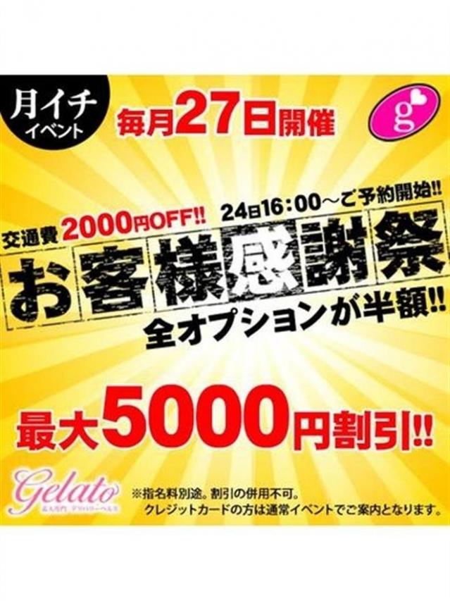 【お客様感謝祭】(gelato 徳島店)