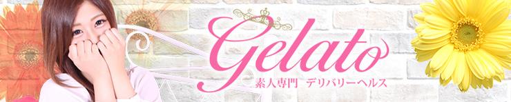 gelato 徳島店(徳島市 デリヘル)