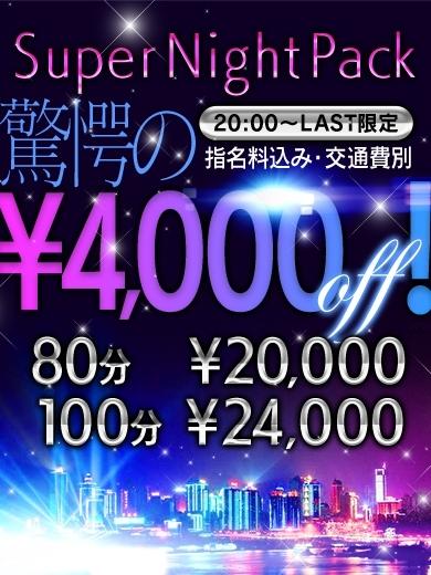 ☆スーパーナイトパック☆(GLOSS 西条・今治)