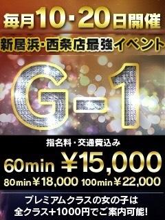 西条・今治店最強イベント「G-1」(GLOSS 西条・今治)