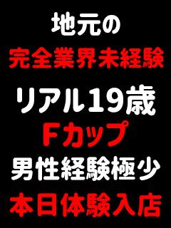 地元未経験 ゆめ☆Fパイ19歳(GLOSS 西条・今治)