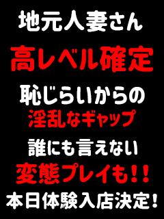 地元人妻体験 りん☆拍手喝采♪(GLOSS 西条・今治)