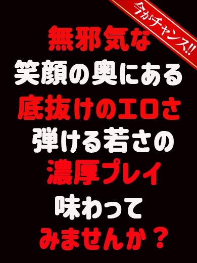 新人つばさ☆無邪気な笑顔(GLOSS 西条・今治)