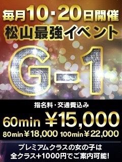 松山最強イベントG-1(GLOSS MATSUYAMA)