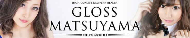 GLOSS MATSUYAMA(松山 デリヘル)