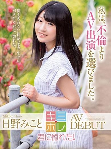 日野  みこと☆現役AV女優☆( GLOSS 新居浜・西条・今治)