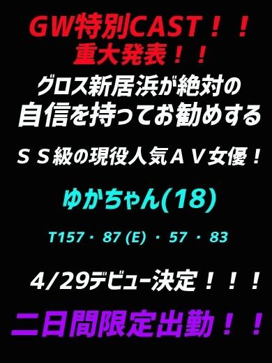 SS級の現役AV女優☆ゆか( GLOSS 新居浜・西条・今治)