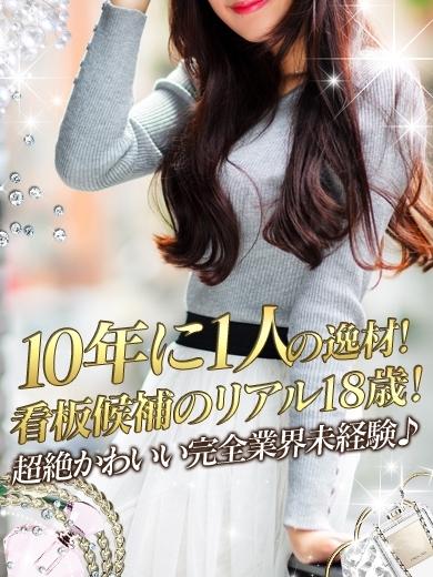 地元未経験 ゆうり☆びっくり仰天超美少女( GLOSS 新居浜・西条・今治)