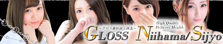 GLOSS 新居浜・西条店(新居浜 デリヘル)