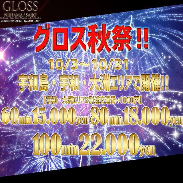 ☆超お得な祭りイベント☆