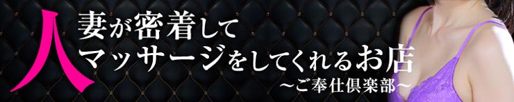 人妻が密着してマッサージをしてくれるお店~ご奉仕倶楽部~(松山 エステ・性感(出張))