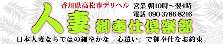 高松御奉仕倶楽部(高松 デリヘル)