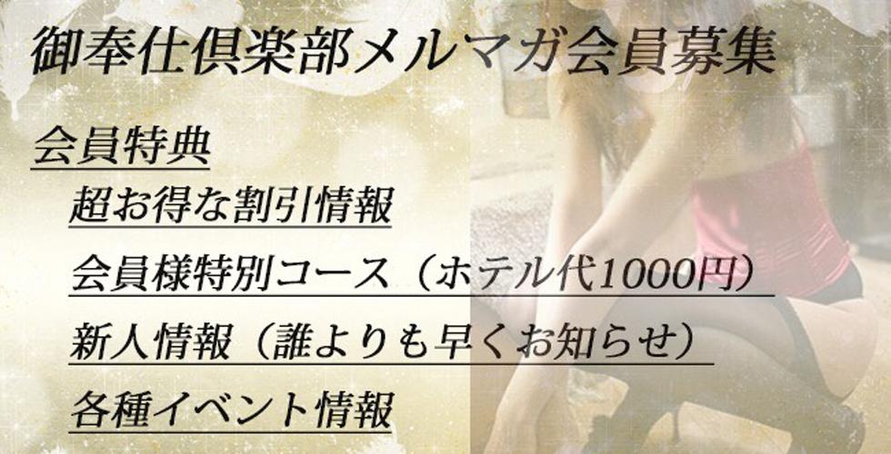 高松御奉仕倶楽部(高松デリヘル)