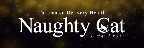 TAKAMATSU DELIVERY GOSSIPS ~ゴシップス~