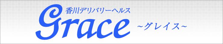 Grace グレイス(坂出・宇多津 デリヘル)