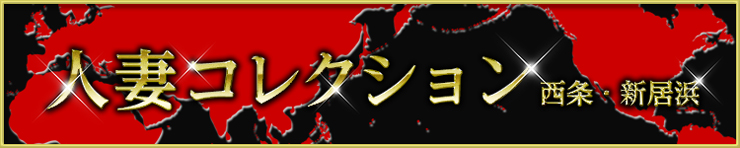 人妻コレクション(西条・新居浜)