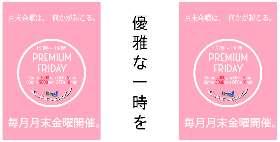 ヘルス GOOD プラス(徳島市ファッションヘルス)
