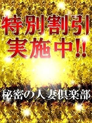 秘密の人妻倶楽部(徳島市デリヘル)