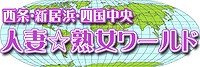★西条・新居浜・四国中央・人妻☆熟女ワールド