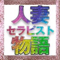 香川県 デリヘル 人妻セラピスト物語 セラピスト物語1