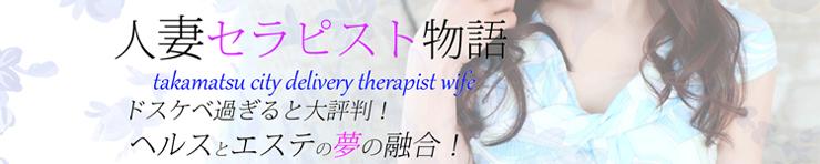 人妻セラピスト物語(高松 デリヘル)