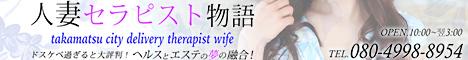 香川県 デリヘル 人妻セラピスト物語