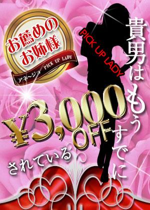 オープン記念割引!3000円割引き♪(おもてなし倶楽部 人妻ざんまい)