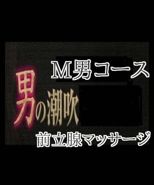 M男コース(M性感)(Hard Style ハードスタイル(新居浜))